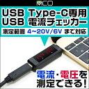 ミヨシ USB Type-C専用 USB電流チェッカー 4〜20V/6A(ブラック) STE-02/BK電流チェッカー USB Type-C 電流 電圧