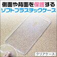 ソフトプラスチックケース for ASUS ZenFone 3 Ultra ZU680KL【送料無料】【ポストイン指定商品】スマホ ケース ゼンフォン