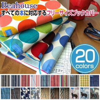 Beahouseフリーサイズブックカバーベアハウスべあはうす日本製(文庫、B6、四六、新書、A5、マンガ、ノート)大きさを変幻自在に変えられるブックカバーフリーサイズ文庫カバー文具クリエイター阿部ダイキ文庫からA5サイズ対応【ポストイン指定商品】10P03Dec16