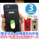 iPhone 7 用 nocoly Air (ノコリー エアー) for iPhone 7 iPhone iPhone7 iPhoneケース ICカード 電子マネー Apple Pay