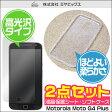 ソフトプラスチックケース for Motorola Moto G4 Plus 液晶保護シートセット【送料無料】【ポストイン指定商品】スマホ ケース【ポイント10倍】