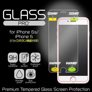 GLASSPRO+PremiumTemperedGlassScreenProtection(バックボタン機能付き)foriPhone6s/iPhone6【ポストイン指定商品】液晶保護フィルムシートシールガラス