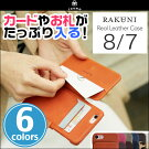 iPhone7用RAKUNILeatherCaseforiPhone7【送料無料】iPhoneiPhone7iPhoneケースレザーICカード10P03Dec16