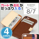iPhone 8 / iPhone 7 用 RAKUNI LIGHT PU Leather Case Book Type with Strap for iPhone 8 / iPhone 7 【送料無料】【ポストイン指定商品】 iPhone8 iPhone7 アイフォン7 アイフォン PUレザー ケース マグネット ラクニ