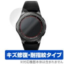 Galaxy Gear S3 frontier Golf edition / frontier / classic 用 保護 フィルム OverLay Magic for Galaxy Gear S3 frontier Golf edition / frontier / classic (2枚組) 【送料無料】【ポストイン指定商品】 液晶 保護 フィルム シート シール フィルター キズ修復
