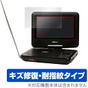 Wizz ポータブルDVDプレーヤー DV-PF700 / DV-PF701X 保護フィルム OverLay Magic for Wizz ポータブルDVDプレーヤー DV-PF700 / DV-PF701X液晶 保護