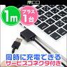 ミヨシ 高耐久microUSBケーブル サービスコネクタ搭載 USB-MW(1m) / micro USB ケーブル 急速充電 同時充電 メッシュケーブル
