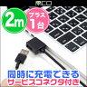 ミヨシ 高耐久microUSBケーブル サービスコネクタ搭載 USB-MW(2m) / micro USB ケーブル 急速充電 同時充電 メッシュケーブル