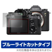 SONY α9 ILCE-9 用 保護 フィルム OverLay Eye Protector for SONY α9 ILCE-9 【送料無料】【ポストイン指定商品】 液晶 保護 フィルム シート シール フィルター 目にやさしい ブルーライト カット