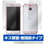 HTC 10 evo 用 保護 フィルム OverLay Magic for HTC 10 evo 『表面・背面セット』 【送料無料】【ポストイン指定商品】 液晶 保護 フィルム シート シール フィルター キズ修復 耐指紋 防指紋 コーティング