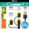 ミヨシ USB Type-C ケーブル 3in1タイプ 2m SCC-TW【送料無料】【ポストイン指定商品】変換ケーブル microUSB USB Type-C USBケーブル