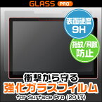 Surface Pro (2017) 用 保護 フィルム GLASS PRO+ Premium Tempered Glass Screen Protection for Surface Pro (2017) / 液晶 保護 フィルム シート シール フィルター ガラス保護フィルム