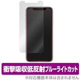 iphone11 液晶保護フィルム iPhone 11 Pro / XS / X 保護 フィルム OverLay Absorber for iPhone 11 Pro / XS / X 衝撃吸収 低反射 ブルーライトカット アブソーバー 抗菌 アイフォン 11 プロ アイフォンテンエス アイフォンテン スマホフィルム おすすめ