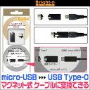 マグネット式 充電専用 USB Type-C 変換コネクター