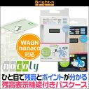 nocoly(ノコリー)用電子マネー残高表示付きパスケース(WAON対応モデル)「nocoly(ノコリー)」【送料無料】【ポストイン指定商品】ノコリーnocolyパスケース電子マネー