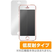 iPhone SE / 5s / 5c / 5 用 保護 フィルム OverLay Plus for iPhone SE / 5s / 5c / 5 表面用保護シート 【送料無料】【ポストイン指定商品】 液晶 保護 フィルム シート シール フィルター アンチグレア 非光沢 低反射