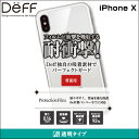 Protection Film 背面用 for iPhone X 【送...