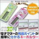 nocoly key holder ノコリーキーホルダー【送料無料】【ポストイン指定商品】電子マネー...