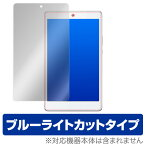SoftBank / Y!mobile MediaPad M3 Lite s 用 保護 フィルム OverLay Eye Protector for SoftBank / Y!mobile MediaPad M3 Lite s【ポストイン指定商品】 液晶 保護 フィルム シート シール フィルター 目にやさしい ブルーライト カット