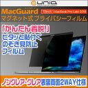 Mac用プライバシーフィルム 13inch