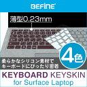 BEFiNE キースキン キーボードカバー for Surface Laptopキーボード 超薄型 キーボード保護シート 本体をひっくり返しても落ちない設計