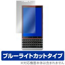 BlackBerry KEY2 用 保護 フィルム OverLay Eye Protector for BlackBerry KEY2 【送料無料】【ポストイン指定商品】 液晶 保護 フィルム シート シール フィルター ブラックベリー ブルーライト カット