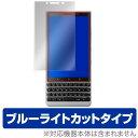 【15%OFFクーポン配布中】BlackBerry KEY2 保護フィルム OverLay Eye Protector for BlackBerry KEY2液晶 保護 フィルム シート シール フィルター ブラックベリー ブルーライト カット スマホフィルム おすすめ