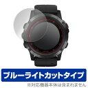 GARMIN fenix 5X Plus 用 保護 フィルム OverLay Eye Protector for GARMIN fenix 5X Plus (2枚組) 【送料無料】【ポストイン指定商品】 液晶 保護 フィルム シート シール フィルター 目にやさしい ブルーライト カット
