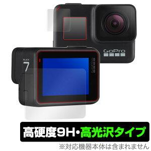 GoPro HERO7 Black 用 保護 フィルム OverLay 9H Brilliant for GoPro HERO7 Black / GoPro HERO6 / GoPro HERO5 『メイン・サブ用セット』 【送料無料】【ポストイン指定商品】 9H 9H高硬度で透明感が美しい高光沢タイ