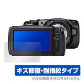 【15%OFFクーポン配布中】Blackmagic Pocket Cinema Camera 4K / 6K 保護 フィルム OverLay Magic for Blackmagic Pocket Cinema Camera 4K / 6K 液晶 保護 キズ修復 耐指紋 防指紋 コーティング