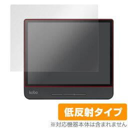 Kobo Forma 保護フィルム OverLay Plus for Kobo Forma液晶 保護 フィルム シート シール フィルター アンチグレア 非光沢 低反射 ミヤビックス
