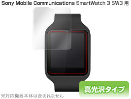 OverLay Brilliant for SmartWatch 3 SWR50(2枚組) 【メール便指定商品】