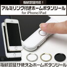 TouchIDに対応したホームボタンシール指紋認証対応!アルミリング付きホームボタンシールforiPhone/iPad【メール便指定商品】