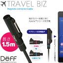 1.5m(150cm)Deffディーフ TRAVEL BIZ マグネットコネクターケーブル1.5m(150cm) Xperia (TM) Z3 Tablet Compact/Z3 Compact/Z3/Z2/A2/ZL2/Z2 Tablet/Z1 f/Z1/Z Ultra 【ポストイン指定商品】DCA-SXLED150BK