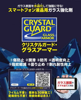 スマホ用ガラス面専用の強化剤クリスタルガード・グラスアーマー【送料無料】【ポストイン指定商品】液晶面に塗るだけ!水晶化して保護ガラス強化剤スマホ5台以上に施工可能皮膜厚は0mm10P29Aug16