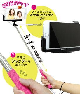 ミヨシ自撮りスティックJB-01RモノポッドMONOPODセルカ棒自撮り用スティック(シャッターボタン付)iPhone6iPhone6Plusandroidスマホ自分撮りスティック