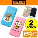 リラックマ・ブックレザーケース(合皮) for iPhone 6 【メール便指定商品】iPhone6 NEW iPhone レイアウト ray・out ジャケット カバー