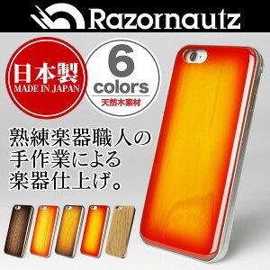 Razornautz(レイザー ノーツ)の日本製天然木素材の珍しいケース 【送料無料】Razornautz REAL W...
