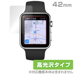 OverLay Brilliant for Apple Watch 42mm(2枚組) 【メール便指定商品】