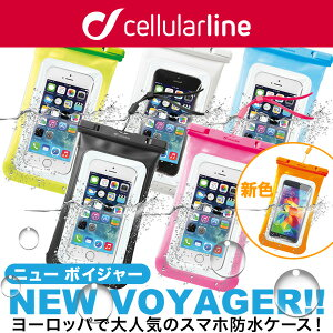 cellularlineVoyager新防水スマートフォンケース