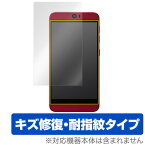 HTC J butterfly HTV31 用 保護 フィルム OverLay Magic for HTC J butterfly HTV31 【ポストイン指定商品】 保護フィルム 保護シート 保護シール 液晶保護フィルム 液晶保護シート 液晶保護シール キズ修復 耐指紋 防指紋 コーティング