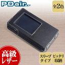 PDAIR レザーケース for Aterm MR04LN スリーブタイプ 【送料無料】 スリーブ 高級 本革 本皮 ケース レザー