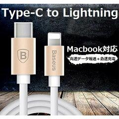 BaseusUSBType-CtoLightningケーブル1M充電とデータ同期TypeCtoライトニングケーブル双方向データ転送USB-C変換アダプタ