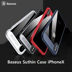 【1年保証】[送料無料]BaseusSuthiniPhoneXケース/ハイブリッドスリムフィット/落下衝撃吸収/アイフォン用耐衝撃カバー