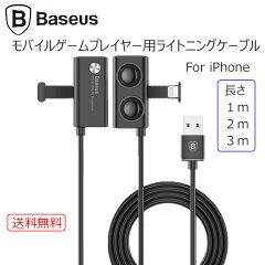 [国内正式販売店][送料無料][1年保証]Baseusライトニングケーブル高速充電L字形邪魔にならない急速充電耐久性アイフォンiPhone対応1m2m3m
