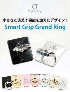SmartGripGrandRing(全7色)iPhone/iPad/iPod/Galaxy/Xperia/スマートフォン・タブレットPCを指1本で保持・落下防止・スタンド機能