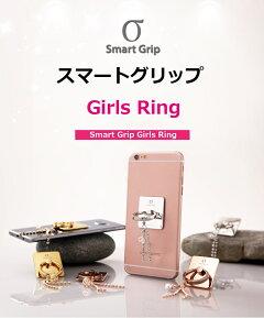 SmartGrip_GirlsRing(全6色)iPhone/iPad/iPod/Galaxy/Xperia/スマートフォン・タブレットPCを指1本で保持・落下防止・スタンド機能