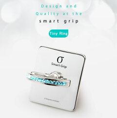SmartGripTinyRing(全7色)iPhone/iPad/iPod/Galaxy/Xperia/スマートフォン・タブレットPCを指1本で保持・落下防止・スタンド機能