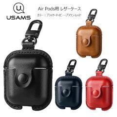 【送料無料】[6カ月保証]本革使用AirPodsケースUSAMSレザー全4色airpodsボタン付きカラビナ付き