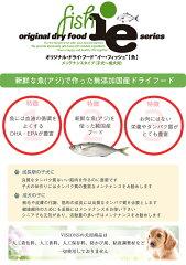 ■無添加国産ドッグフード■オリジナルドライフードイー・フィッシュ【魚】メンテナンスタイプ(子犬~成犬用)[400g]